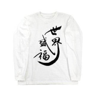 世界征服より世界盛福! Long sleeve T-shirts