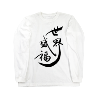 入り江わにアナログ店の世界征服より世界盛福! Long sleeve T-shirts