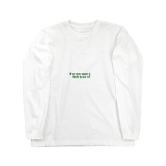 """ネガティブロンT  """"帰りたい"""" Long sleeve T-shirts"""