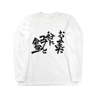 オタク川柳攻略講座の句 Long sleeve T-shirts