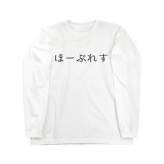 ほーぷれす Long sleeve T-shirts