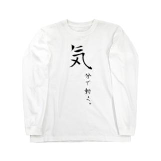 気分で動く。 Long sleeve T-shirts