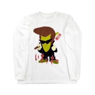 いもッキー Long sleeve T-shirts