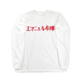エマニエル布陣 Long sleeve T-shirts