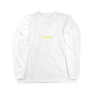 初期微動 Long sleeve T-shirts