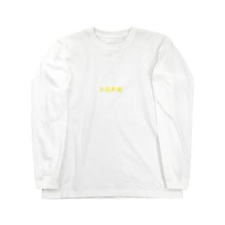 初期微動 Long sleeve T-shirts