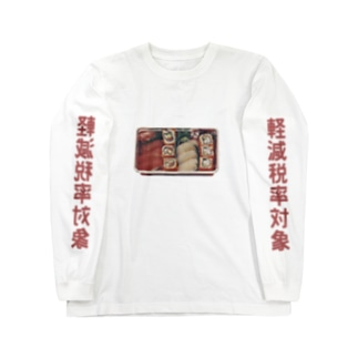 軽減税率対象 Long sleeve T-shirts