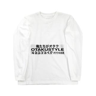 オタク Long sleeve T-shirts
