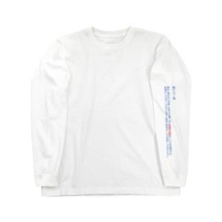 憲法21条 表現の自由 Long sleeve T-shirts