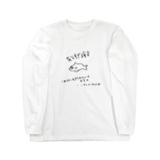 充分すぎる毎日を過ごす魚 Long sleeve T-shirts