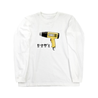 ヒートガン_ハカドル Long sleeve T-shirts