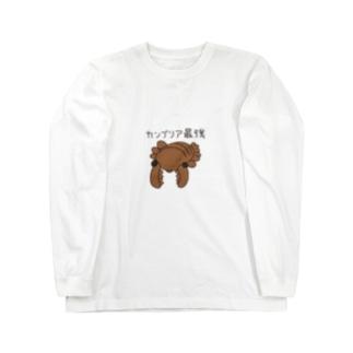 カンブリア最強生物 アノマロカリス Long sleeve T-shirts