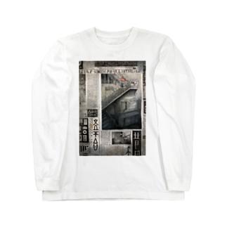 えぐみ町2丁目新聞 Long sleeve T-shirts