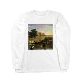 「荒野の奇跡」Tシャツ Long sleeve T-shirts