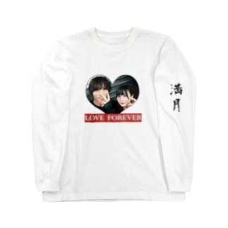 満月軍団1 Long sleeve T-shirts