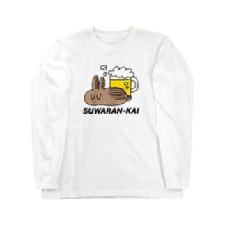 座らんかいウサギ Long sleeve T-shirts
