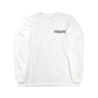 支離滅裂 Long sleeve T-shirts