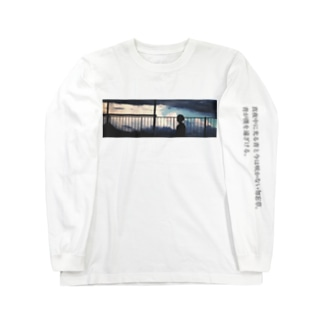 真夜中の青空を眺める少年 Long sleeve T-shirts