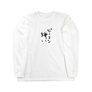 ピーマン嫌い! Long sleeve T-shirts