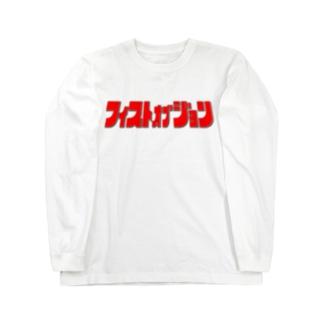 フィストオブジョン(タイトルロゴ カラー) Long sleeve T-shirts
