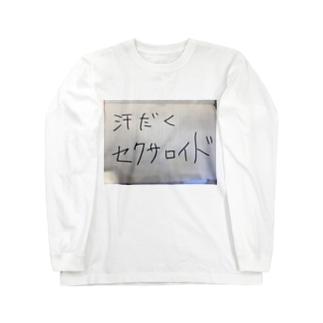 汗だくセクサロイド Long sleeve T-shirts