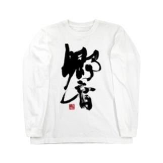 書【響】 Long sleeve T-shirts