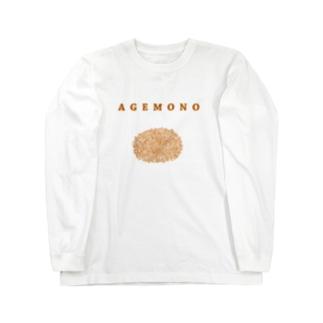 AGEMONO<揚げ物>(コロッケ とんかつ チキンカツ メンチカツ) Long sleeve T-shirts