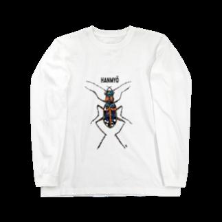 なで肩うさぎの美香堂のハンミョウ Long sleeve T-shirts