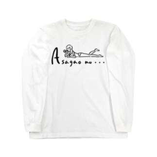 Asagao no・・・(ロゴ黒) Long sleeve T-shirts