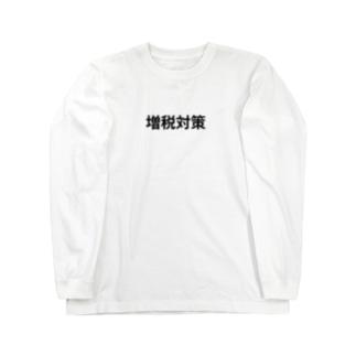 増税対策 Long sleeve T-shirts