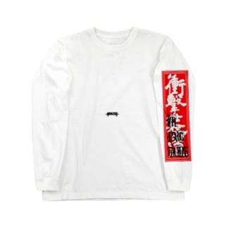 im Long sleeve T-shirts