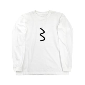 〻Tシャツ Long sleeve T-shirts