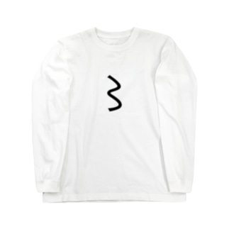 〻ロンT Long sleeve T-shirts