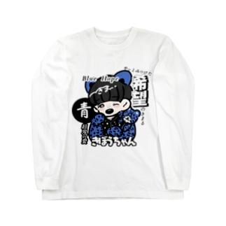 すきすききまち Long sleeve T-shirts