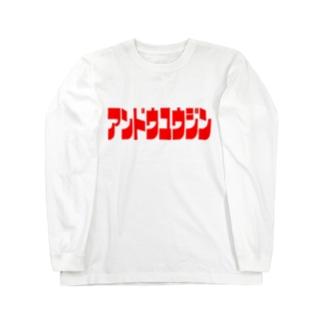 完全におれの名前 Long sleeve T-shirts