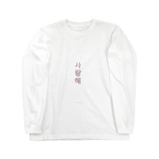 韓国かじってる系ファッション Long sleeve T-shirts