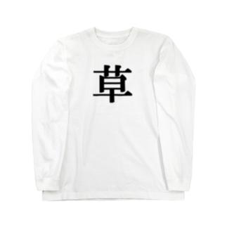 草シリーズ Long sleeve T-shirts