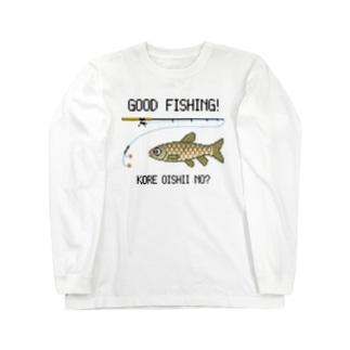 ソウギョ_1 Long sleeve T-shirts