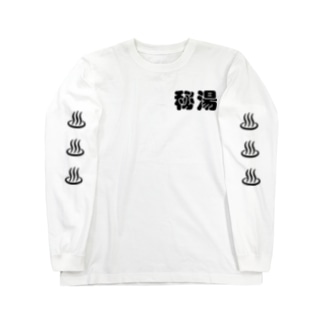 〜秘湯〜 Long sleeve T-shirts