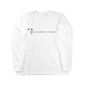 いいねTシャツ Long sleeve T-shirts