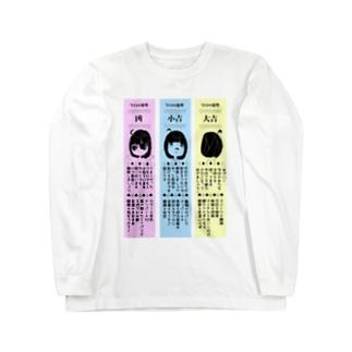 おみくじ Long sleeve T-shirts