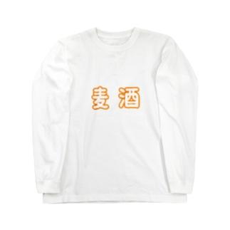 麦酒 Long sleeve T-shirts