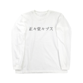 誤魔化さないブスTシャツ Long sleeve T-shirts