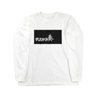 デリシャス奏 Long sleeve T-shirts
