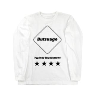 Butsuage Long sleeve T-shirts
