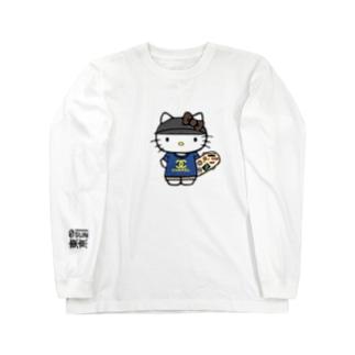ストラグージュ猫さん Long sleeve T-shirts