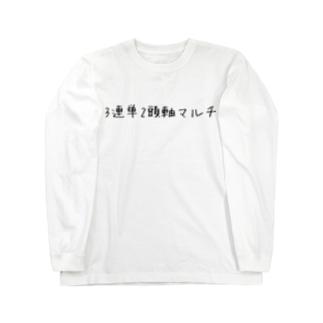 3連単2頭軸マルチ Long sleeve T-shirts