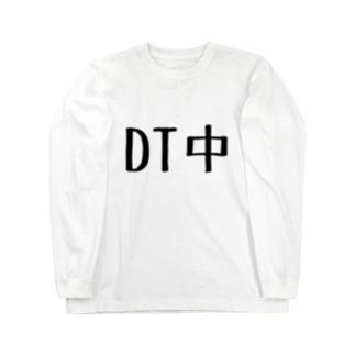 ダウンタイムなう Long sleeve T-shirts