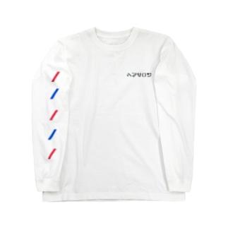 ヘアサロンTシャツ Long sleeve T-shirts