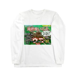 世界一情報量の多いカニ Long sleeve T-shirts